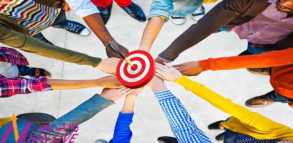 تعهد به هدف مشترک در گروه و تیم