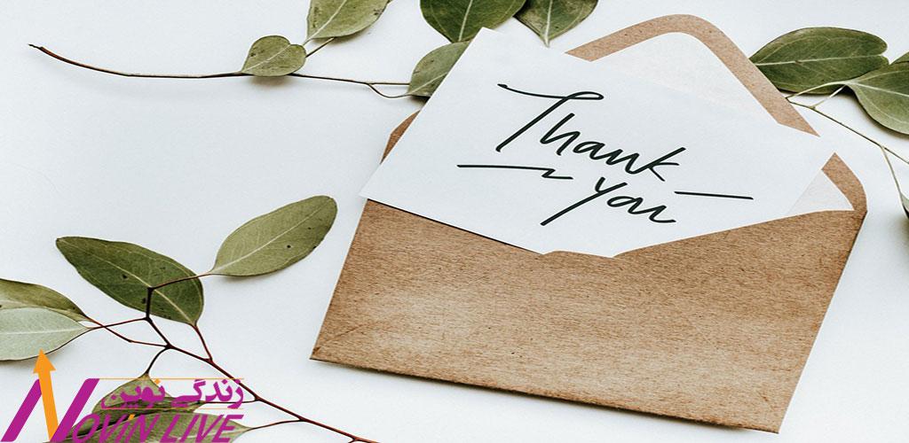 قدردانی خود را نشان دهید-  ۶ تکنیک برای بستن فروش بیمه های عمر و زندگی