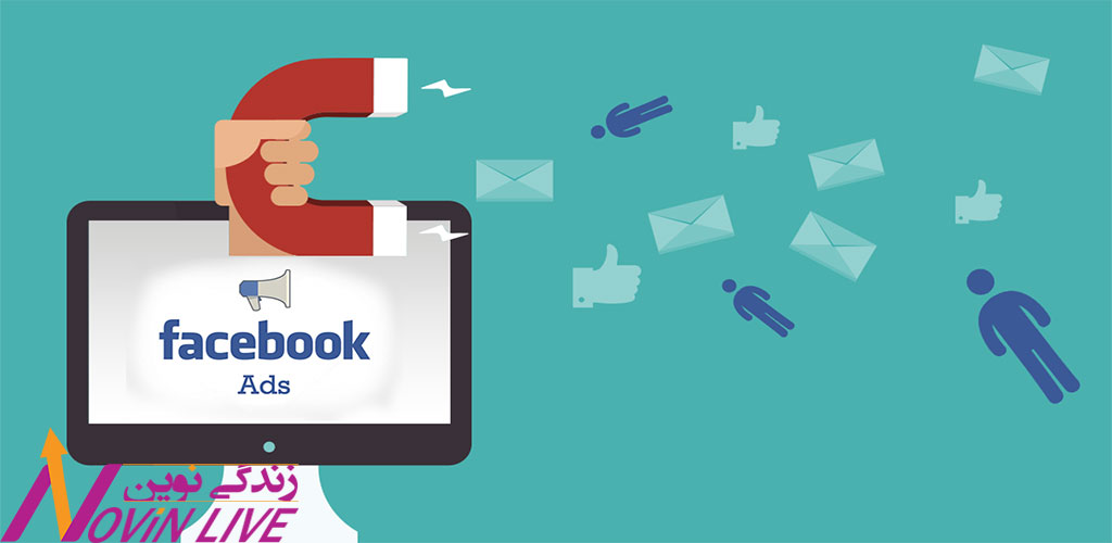 تبلیغات فیس بوکی- ایده هایی برای بازاریابی بیمه و نمایندگان بیمه