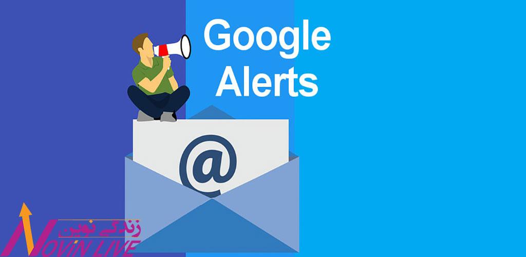 Google Alerts- ایده هایی برای بازاریابی بیمه و نمایندگان بیمه